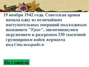 19 ноября 1942 года. Советская армия начала одну из величайших наступательных