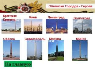 Волгоград  Киев  На главную Севастополь Ленинград Минск Москва Одесса Брес