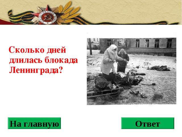 Сколько дней длилась блокада Ленинграда? На главную Ответ