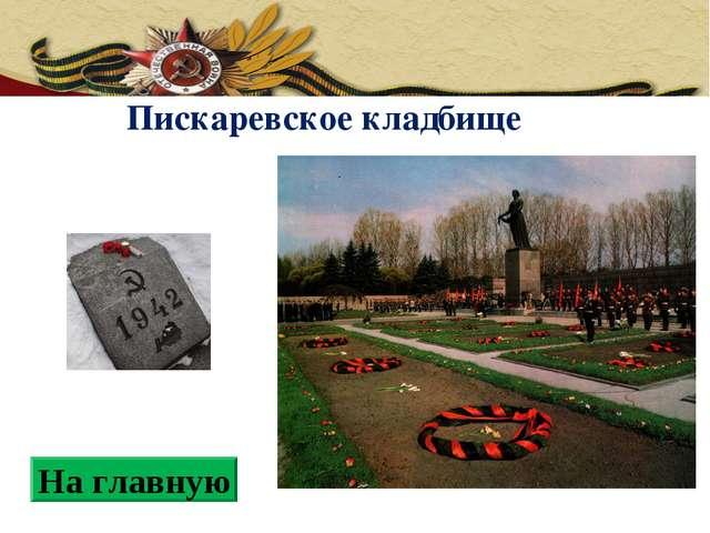 Пискаревское кладбище На главную
