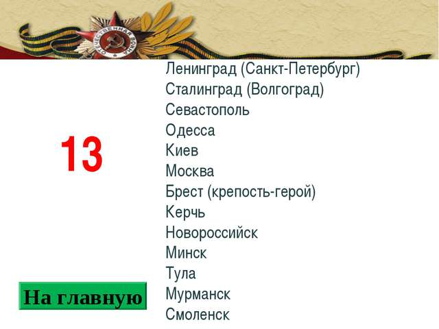 На главную Ленинград (Санкт-Петербург) Сталинград (Волгоград) Севастополь Од...