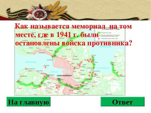 Как называется мемориал на том месте, где в 1941 г. были остановлены войска...