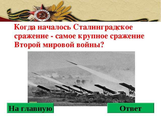 Когда началось Сталинградское сражение - самое крупное сражение Второй миров...