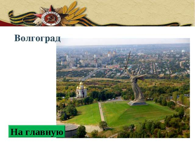 На главную Волгоград