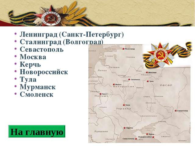 Ленинград (Санкт-Петербург) Сталинград (Волгоград) Севастополь Москва Керчь Н...