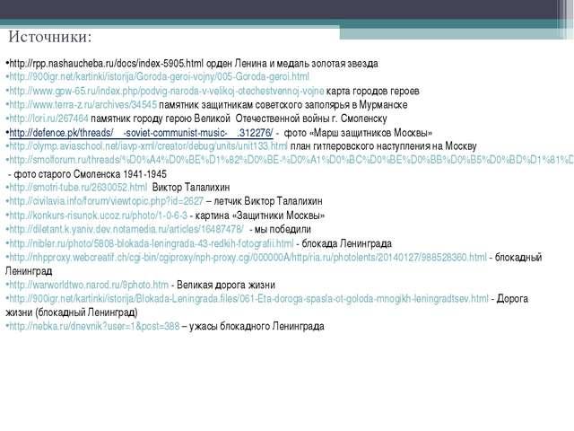 Источники: http://rpp.nashaucheba.ru/docs/index-5905.html орден Ленина и меда...