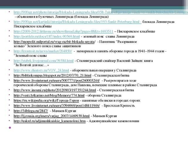 http://900igr.net/photo/istorija/Blokada-Leningrada.files/058-Takie-objavleni...