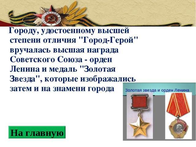 """На главную Городу, удостоенному высшей степени отличия """"Город-Герой"""" вручалас..."""