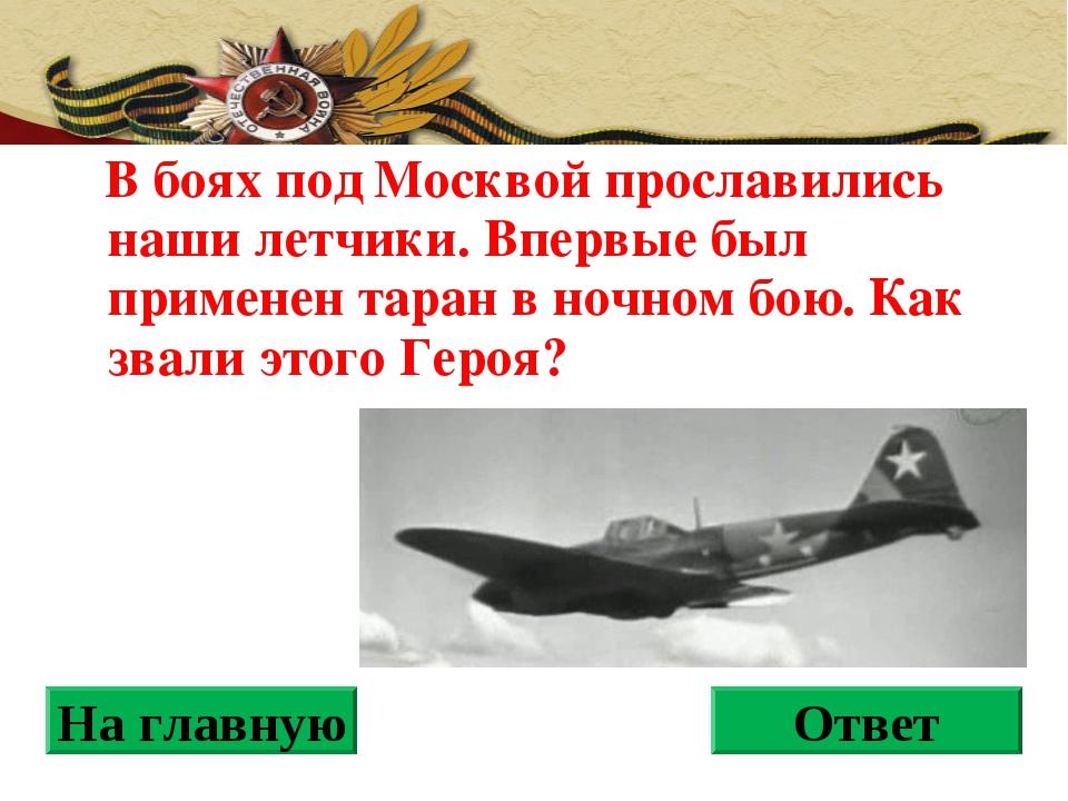 В боях под Москвой прославились наши летчики. Впервые был применен таран в н...