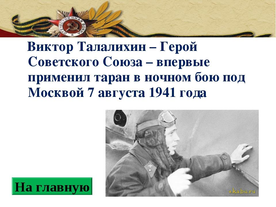 Виктор Талалихин – Герой Советского Союза – впервые применил таран в ночном...