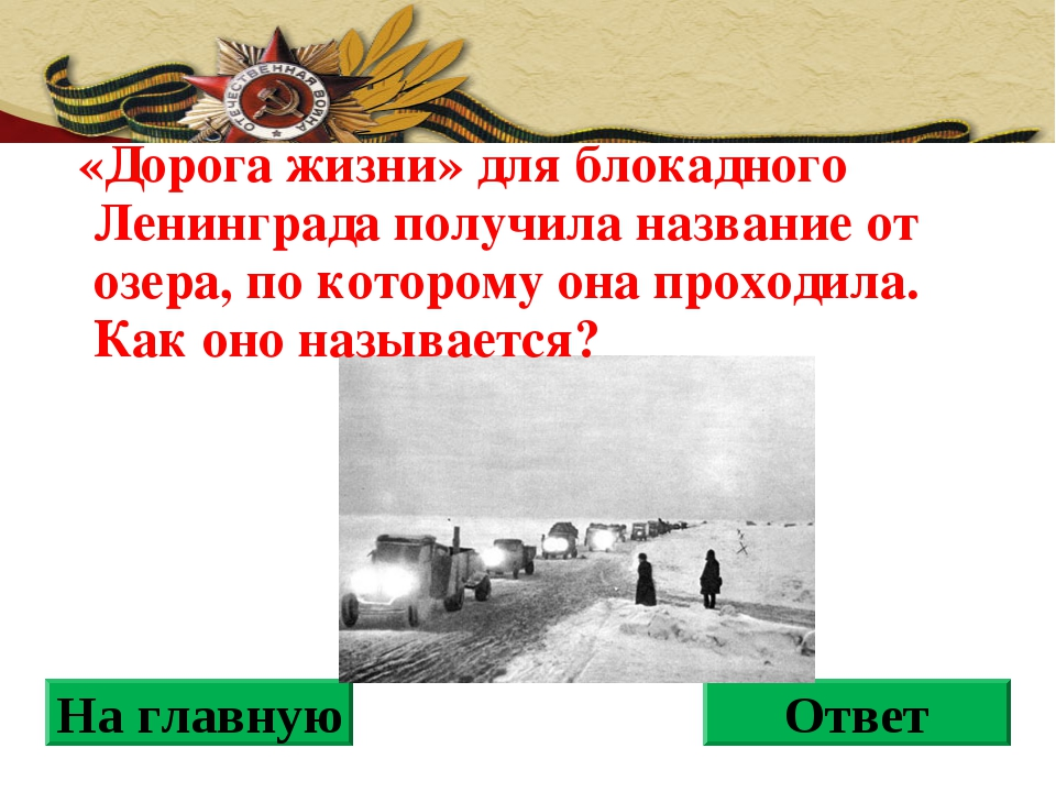 На главную Ответ «Дорога жизни» для блокадного Ленинграда получила название о...