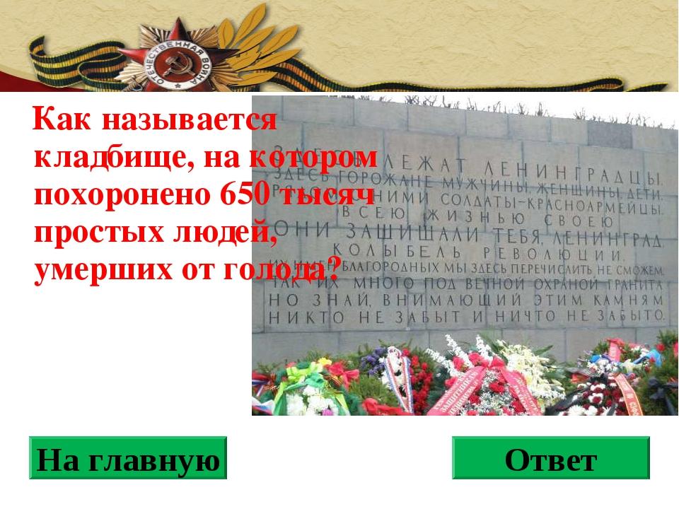 Как называется кладбище, на котором похоронено 650 тысяч простых людей, умер...
