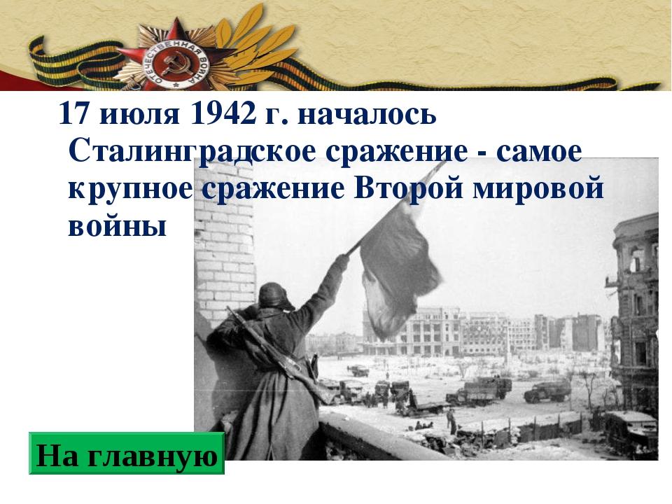 17 июля 1942 г. началось Сталинградское сражение - самое крупное сражение Вт...