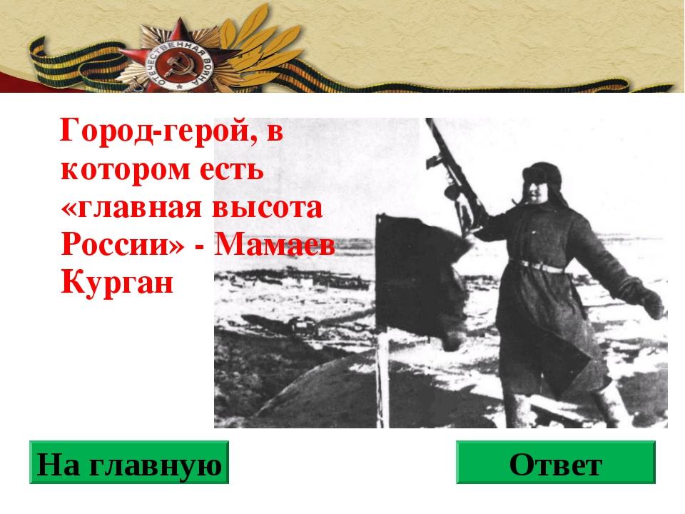 Город-герой, в котором есть «главная высота России» - Мамаев Курган На главн...