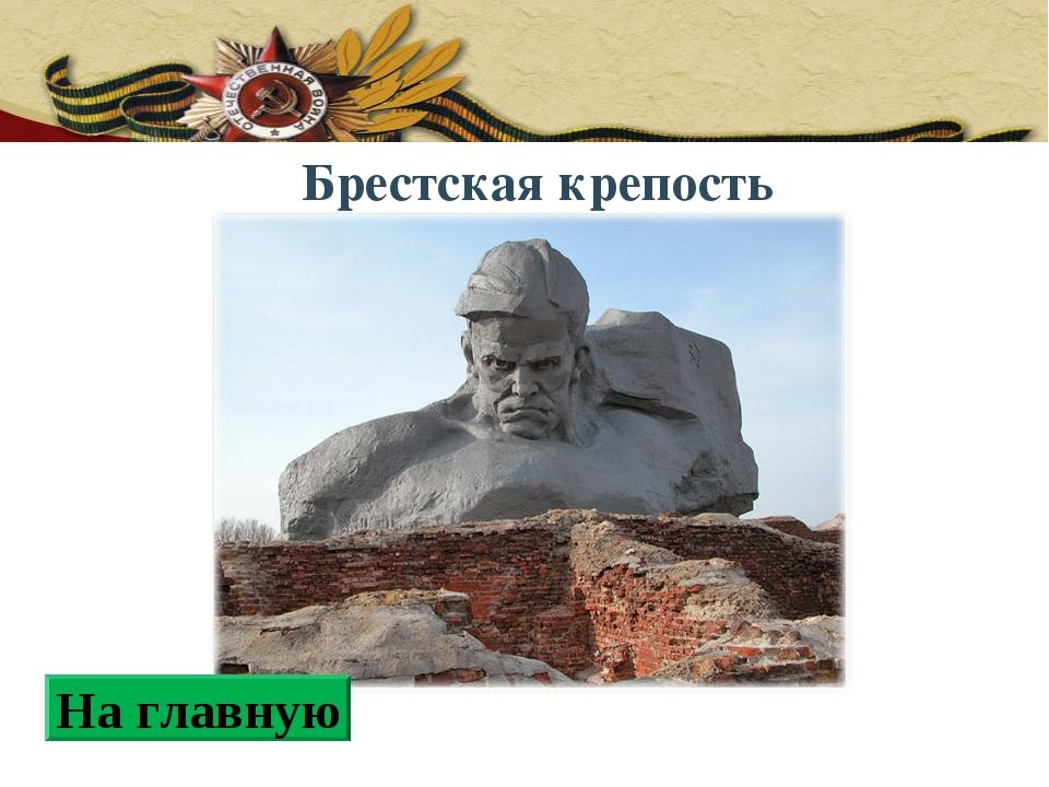 Брестская крепость На главную