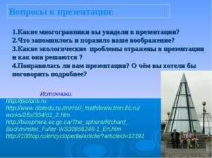 Источники: http://pictoris.ru http://www.distedu.ru./mirror/_math/www.tmn.fi