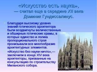 «Искусство есть наука», — считал еще в середине XII века Доминик Гундиссалину