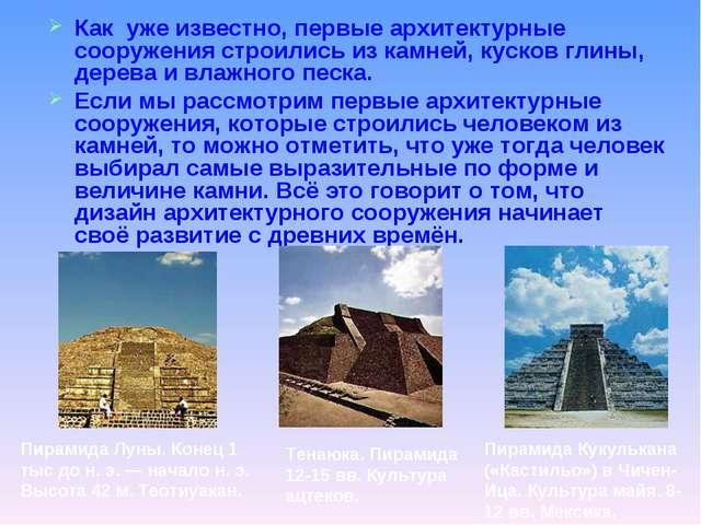 Как уже известно, первые архитектурные сооружения строились из камней, кусков...