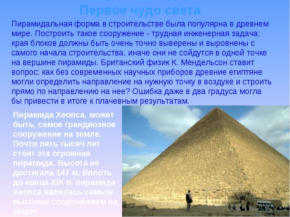 Первое чудо света Пирамида Хеопса, может быть, самое грандиозное сооружение н...
