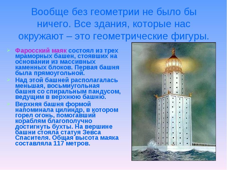 Фаросский маяк состоял из трех мраморных башен, стоявших на основании из масс...