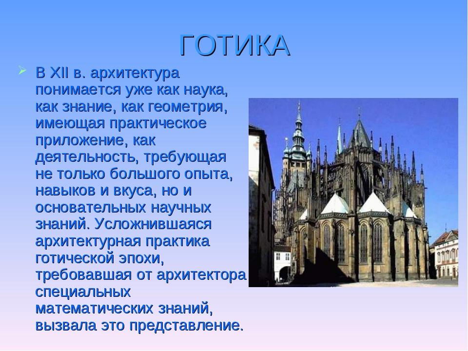 ГОТИКА В XII в. архитектура понимается уже как наука, как знание, как геометр...