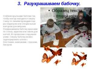 3. Разукрашиваем бабочку. Сгибаем крылышки бабочки так, чтобы контур находил