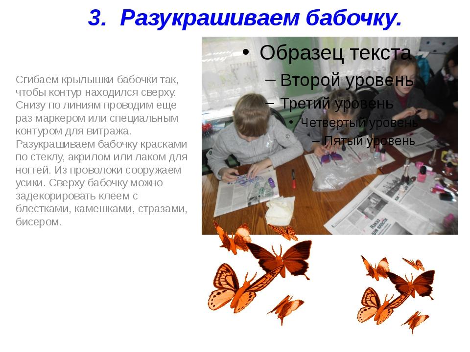 3. Разукрашиваем бабочку. Сгибаем крылышки бабочки так, чтобы контур находил...