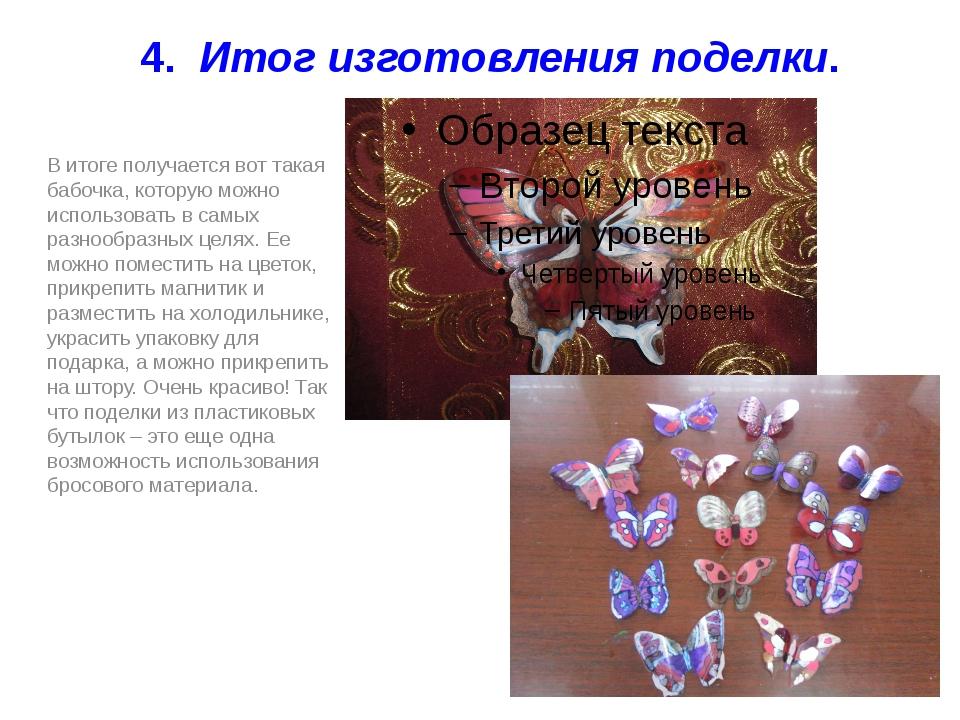 4. Итог изготовления поделки. В итоге получается вот такая бабочка, которую...