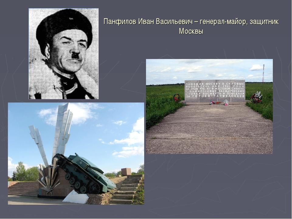 Панфилов Иван Васильевич – генерал-майор, защитник Москвы