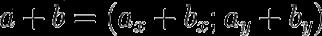 Как найти сумму двух векторов, формула на плоскости