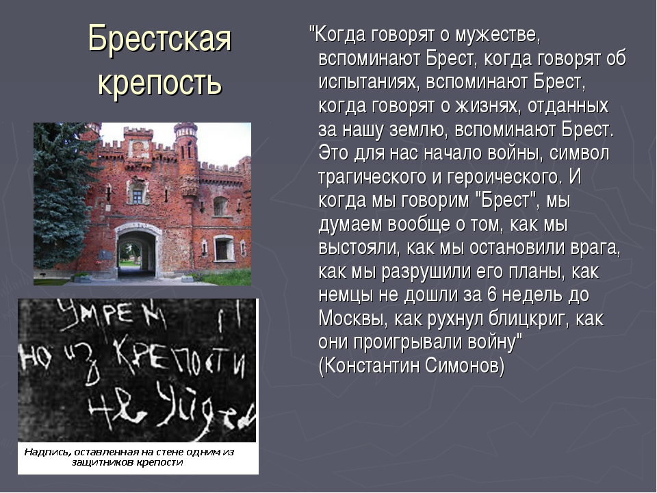 """Брестская крепость """"Когда говорят о мужестве, вспоминают Брест, когда говорят..."""