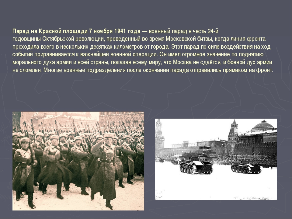Парад на Красной площади 7 ноября 1941 года— военныйпарадв честь 24-й годо...