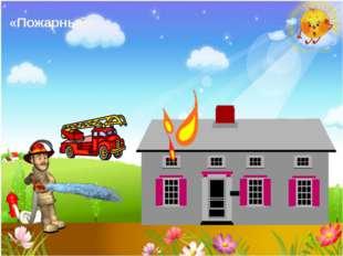«Пожарный»