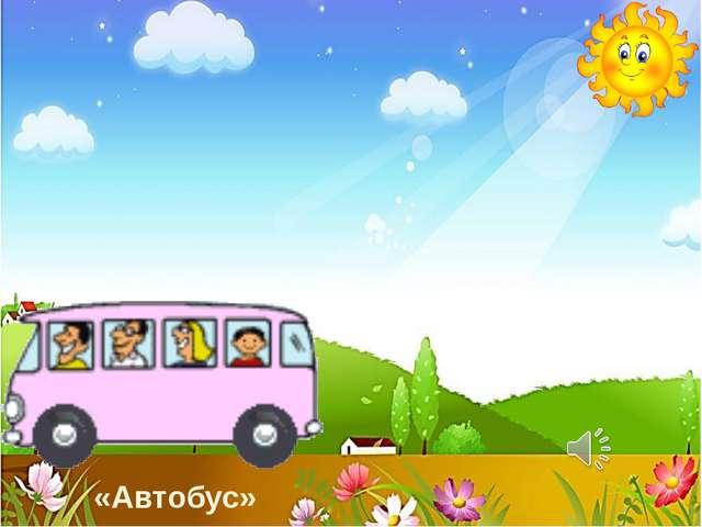 «Автобус»
