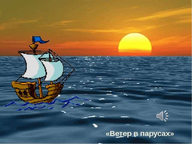 «Ветер в парусах»