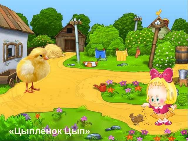 «Цыплёнок Цып»