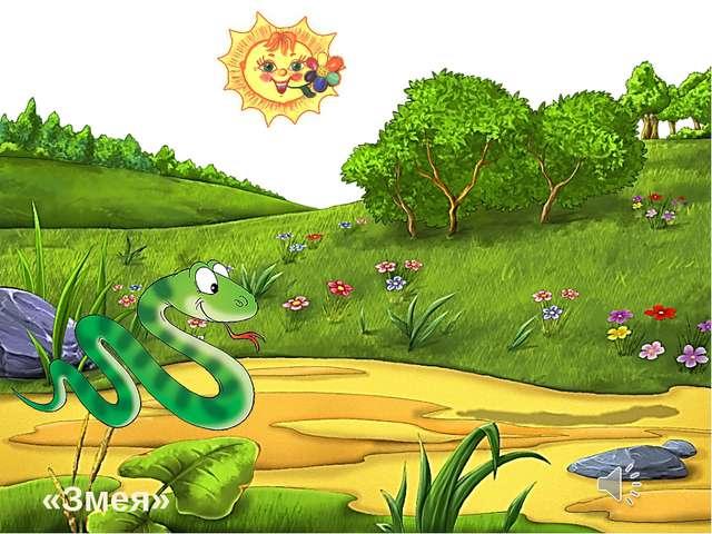 «Змея»