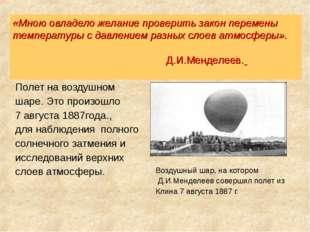 Воздушный шар, на котором Д.И.Менделеев совершил полет из Клина 7 августа 188