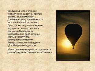 Воздушный шар с ученым поднялся на высоту и, пройдя облака, дал возможность Д