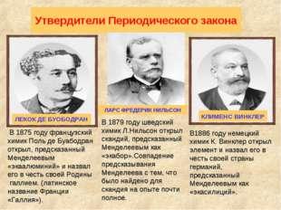Утвердители Периодического закона В 1875 году французский химик Поль де Буабо