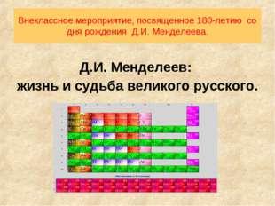 Д.И. Менделеев: жизнь и судьба великого русского. Внеклассное мероприятие, по