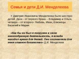 Семья и дети Д.И. Менделеева У Дмитрия Ивановича Менделеева было шестеро дете