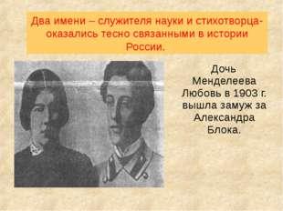 Два имени – служителя науки и стихотворца- оказались тесно связанными в истор