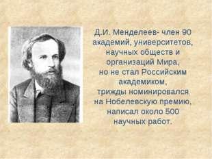 Д.И. Менделеев- член 90 академий, университетов, научных обществ и организаци
