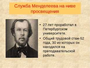 Служба Менделеева на ниве просвещения 27 лет проработал в Петербургском униве
