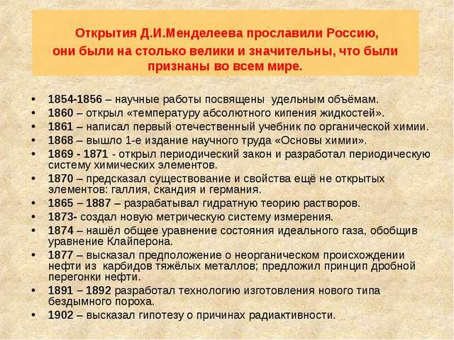 Открытия Д.И.Менделеева прославили Россию, они были на столько велики и знач...