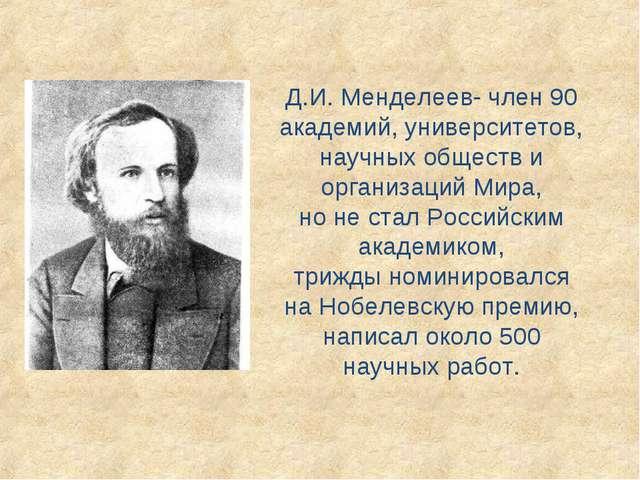 Д.И. Менделеев- член 90 академий, университетов, научных обществ и организаци...