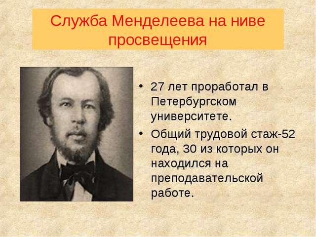 Служба Менделеева на ниве просвещения 27 лет проработал в Петербургском униве...