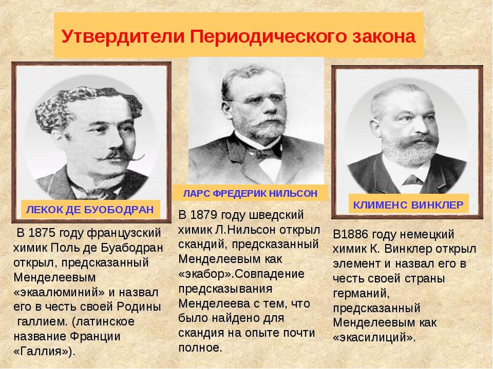 Утвердители Периодического закона В 1875 году французский химик Поль де Буабо...