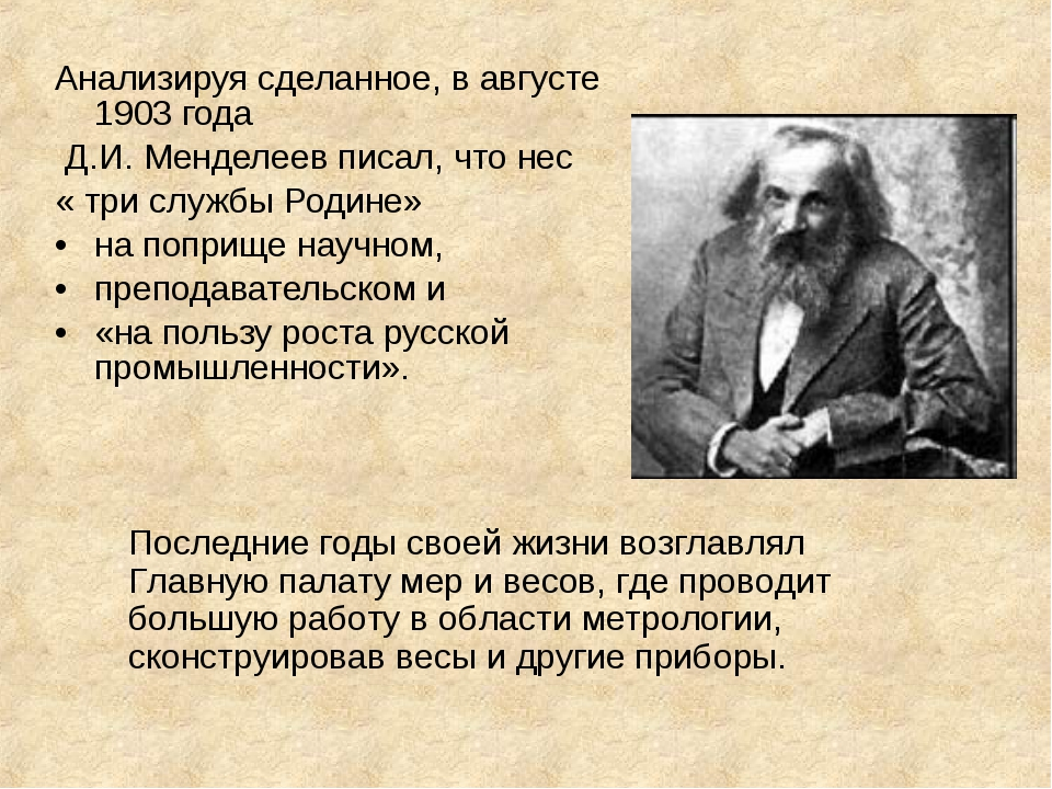 Анализируя сделанное, в августе 1903 года Д.И. Менделеев писал, что нес « три...